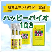 植物エキス食品「ハッピーバイオ103」