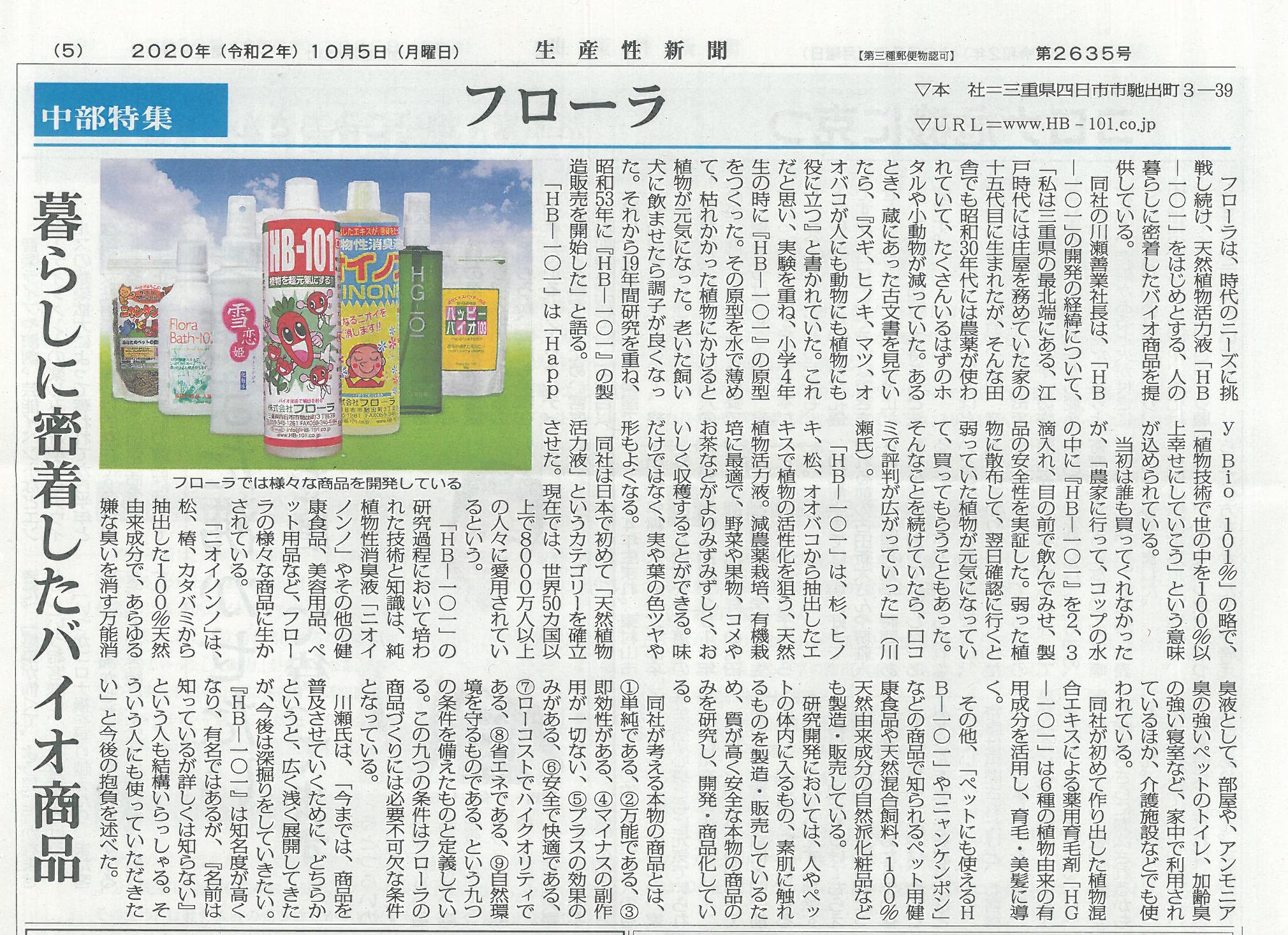 日本生産新聞に弊社が掲載されました。