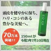 植物性の育毛剤 HG-101